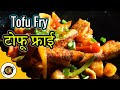 Tofu Fry quick easy simply awesome Vegetable stir fry recipe by CK Epsd. #358