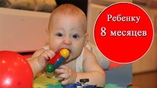 видео Развитие ребенка от 8 до 9 месяцев