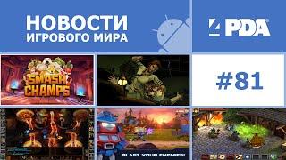 Новости игрового мира Android - выпуск 81 [Android игры]