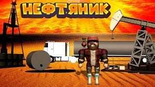 РОБЛОКС НЕФТЯНОЙ БОМЖАРА Roblox Oil Simulator