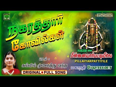 kallil-mulaithu-|-mahanadhi-shobana-|-vinayagar-|-கல்லில்-முளைத்து-வந்த