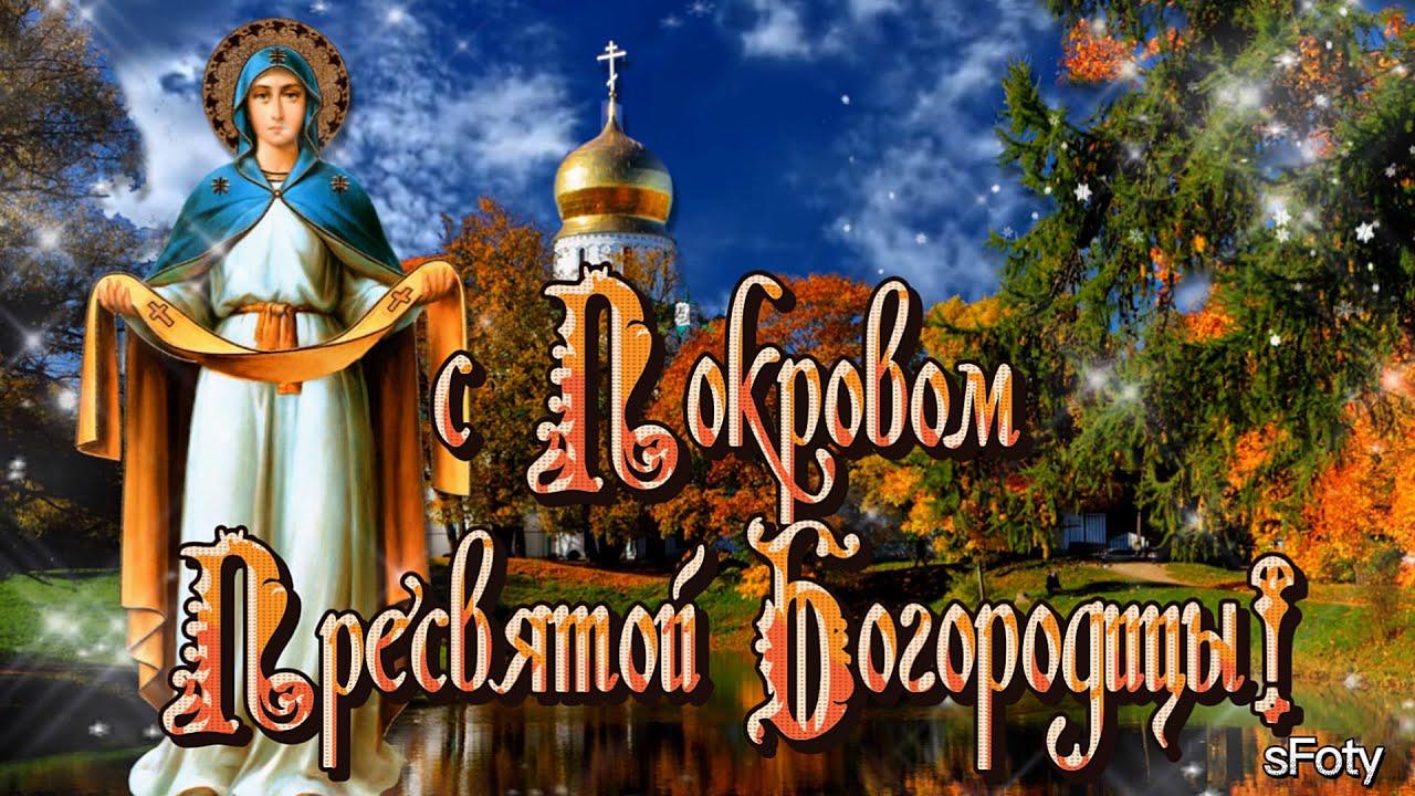 с Покровом Пресвятой Богородицы!  Живите в доброте, любви и счастье! 14 октября