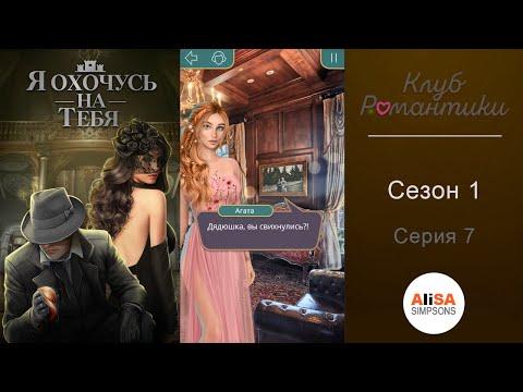 Я ОХОЧУСЬ НА ТЕБЯ - 1 сезон 7 серия / Клуб Романтики