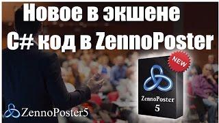 Новое в экшене С# код в ZennoPoster