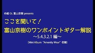 ここを聴いて!富山京樹のワンポイントギター解説〜 5.4.3.2.1編〜