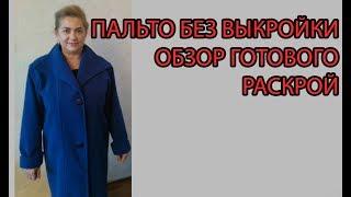 Пальто без выкройки | Раскрой | Обзор готового кашемирового пальто