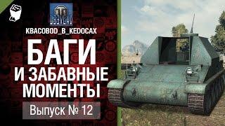 Баги и забавные моменты №12 - от KBACOBOD_B_KEDOCAX [World of Tanks]