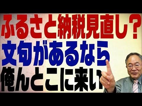 第271回 菅総理辞任でふるさと納税見直し?おバカな報道は官僚の戯れ言