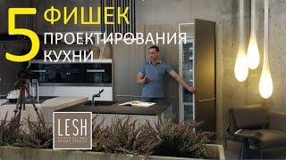5 ГЛАВНЫХ ПРАВИЛ ПРОЕКТИРОВАНИЯ КУХНИ | LESH дизайн интерьера(, 2017-10-12T14:32:55.000Z)