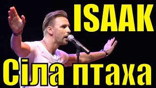 Песня Сіла птаха ISAAK Артем Иванов Новая волна Украинские песни