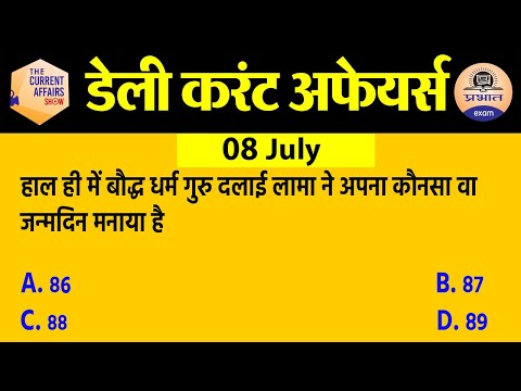 8 july Current Affairs in Hindi | Current Affairs Today | Daily Current Affairs Show | Exam