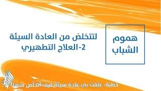 لتتخلصَ من العادة السيئة 2- العلاج التطهيري - د.محمد خير الشعال