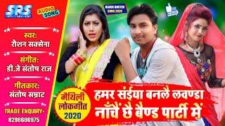 HD SONG 2020 - नांचै छै बैण्ड पार्टी में - Roshan Saxena - Nachai Chhai Band Parti Me - मैथिली SONG