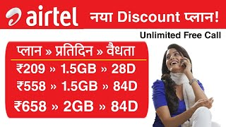 Airtel new recharge plan discount offer | airtel recharge offer | airtel new recharge plan offer 😍