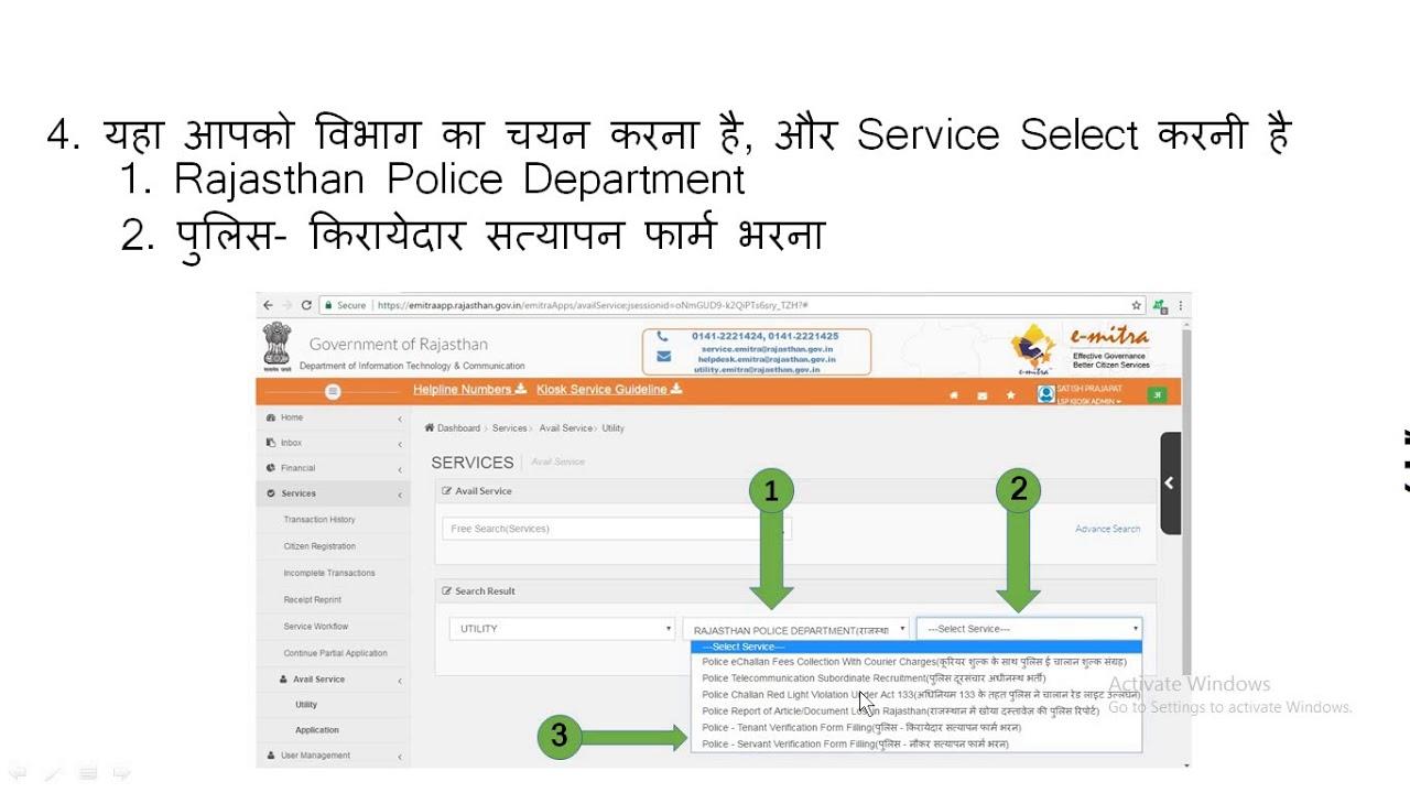 Application for Tenant Verification || किरायेदार के सत्यापन हेतु आवेदन ||  emitra || SSO