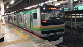 E233系3000番台・E231系1000番台コツE-64編成+ヤマU508編成東京発車