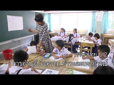 ภาษาไทย ป.2 การอ่านจับใจความ ข่าวเหตุการณ์ ครูสุนันทา โยทองยศ