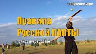 Правила русской Лапты. Обучение игре.