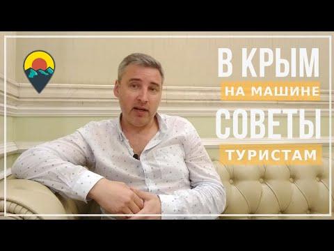 В Крым на машине в 2019 году. Советы  туристам.
