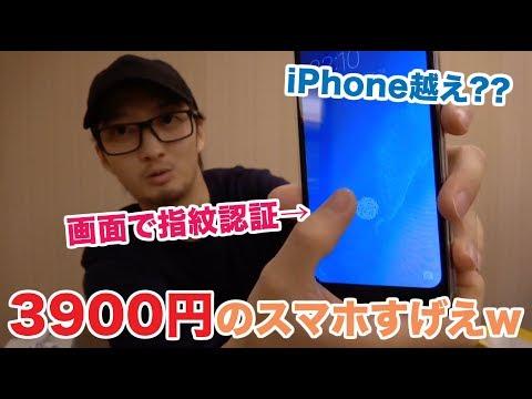中国の電子街で一番安いスマホ買ってみた!! iPhoneいらなくね?w
