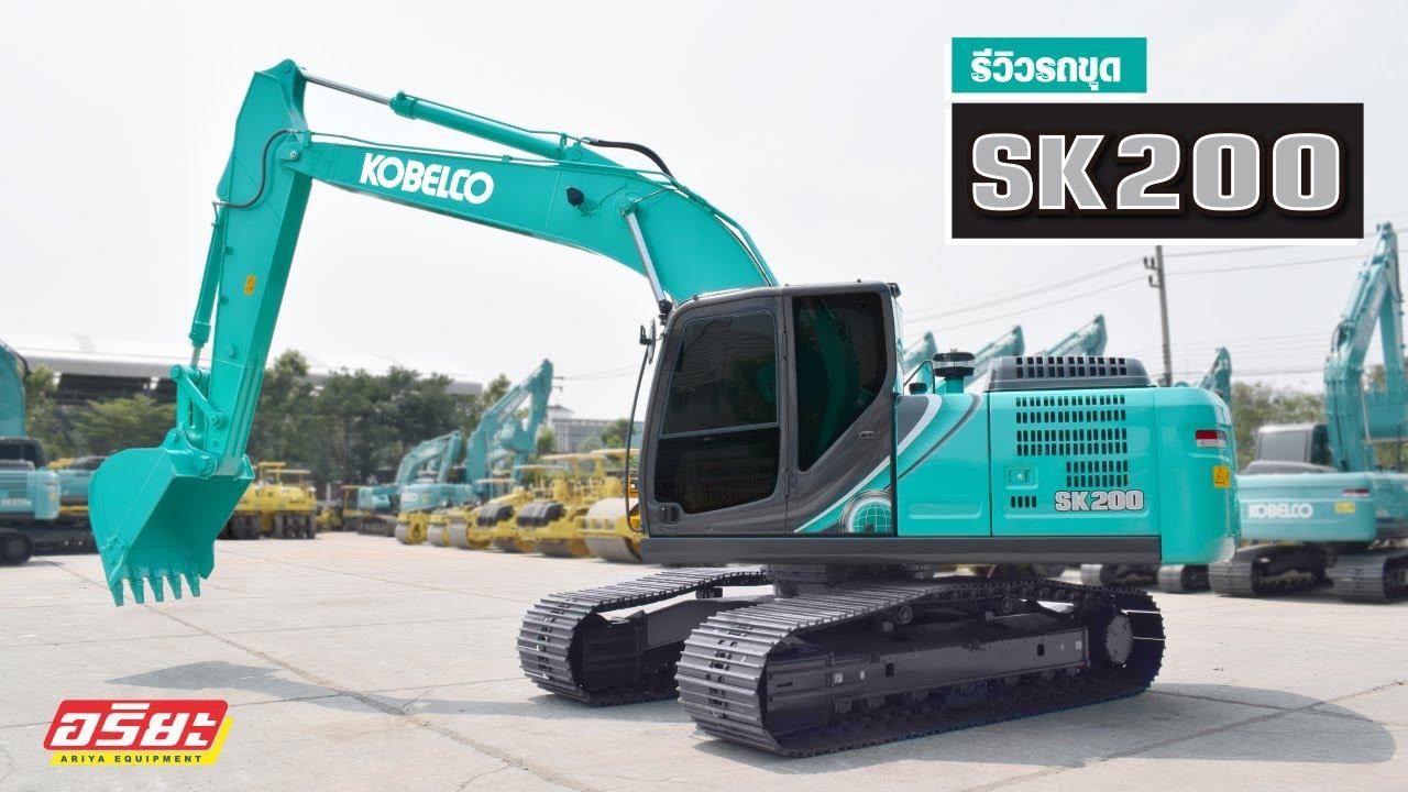 รีวิวรถขุดยอดนิยม KOBELCO รุ่น SK200-10