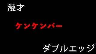 漫才「ケンケンパー」 【ダブルエッジ】 □田辺日太 1967年6月23日 趣味...