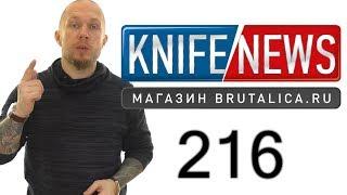 Knife News 216
