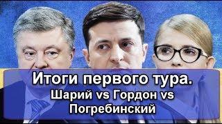 Итоги первого тура. Анатолий Шарий vs Дмитрий Гордон vs Михаил Погр****ский.