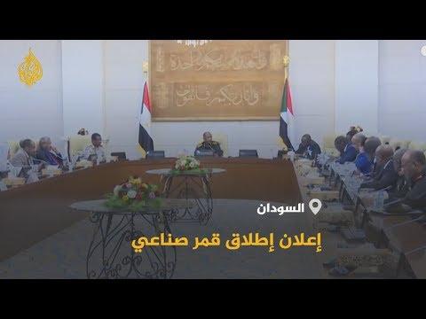???? #السودان يعلن إطلاق قمر صناعي مخصص للأغراض العسكرية والاقتصادية  - 09:54-2019 / 11 / 6