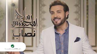 Majid Al Mohandis ... Nassab - Video Clip | ماجد المهندس ... نصاب - فيديو كليب
