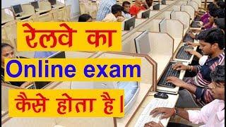"""रेलवे का  ऑनलाइन एग्जाम कैसे दिया जाता है,"""" Railways Online exam demo,"""