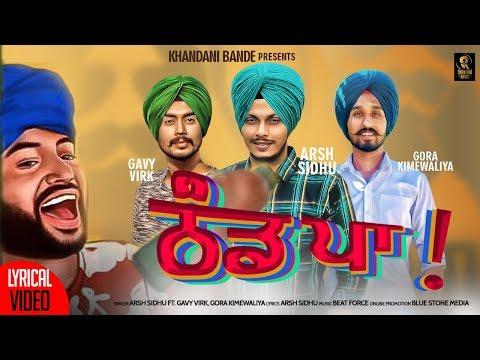thand-paa- -arsh-sidhu-ft.-gavy-virk- -beat-force- -gora-k- -new-punjabi-song-2019
