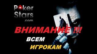 ВНИМАНИЕ !!! ОБРАЩЕНИЕ К НОВЫМ ИГРОКАМ ОТ Casino666/ ПОКЕР 2018