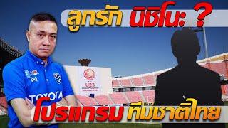 ลูกรัก นิชิโนะ / ทีมชาติไทย 2020 (คลิปสรุป)