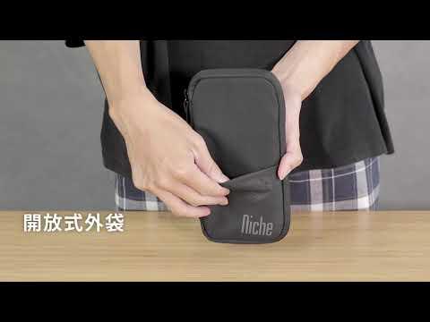 NICHE 樂奇 旅行護照卡夾包 (搭配NICHE 都會行旅包,也可單獨使用)