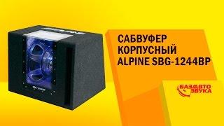 Сабвуфер корпусный Alpine SBG-1244BP. Тест звукового давления. Сабвуфер в машину. Автозвук.