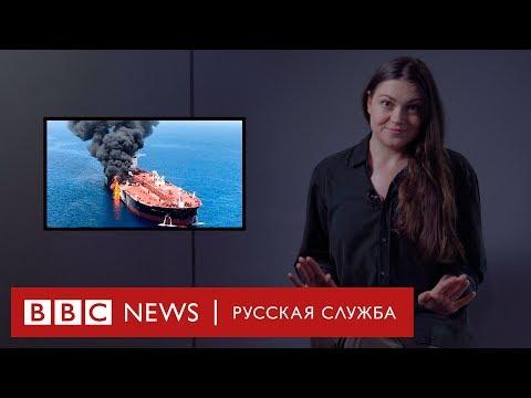 Нефтяной конфликт США и Ирана. Объясняем в чем дело