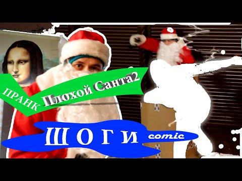 Послание в коробке на 2020 - Ильнар Шоги / пранк Плохой Санта 2