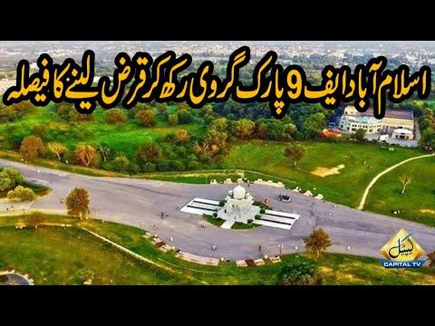 وفاقی حکومت کا ایف 9 پارک اسلام آباد کو گروی رکھ کر 500 ارب قرض لینے کا فیصلہ
