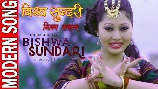 Bishwo Sundari || Gopi Dahal's Album|| Ujjwal || Milan Amatya || Rajan Raj Shiwakoti