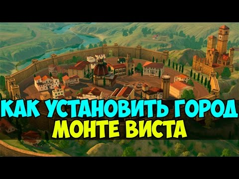 Установка города Монте Виста в Sims 3