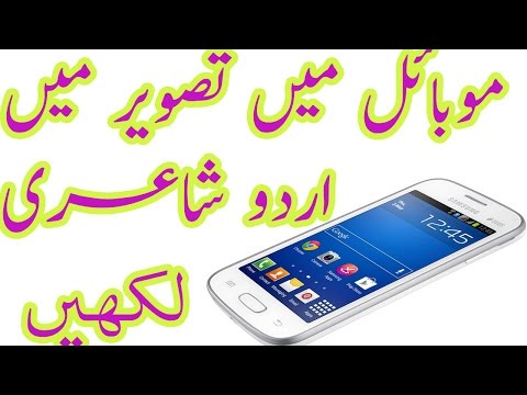 How To Write Urdu Poetry In Image,photo,picture Using Android Phone