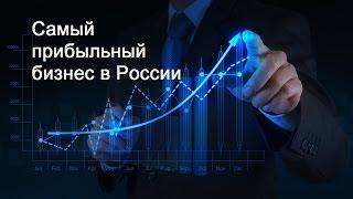 Самый прибыльный бизнес в России 2016 с вложениями! 1(Самый прибыльный бизнес в России 2016 с вложениями! 0:00 - Самый прибыльный бизнес в России с вложениями имеет..., 2016-05-20T03:57:49.000Z)