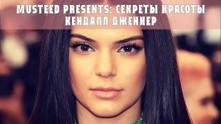 Musteed presents: секреты красоты Кендалл Дженнер