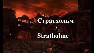 Где находится вход в подземелье Стратхольм Where is the dungeon Stratholme