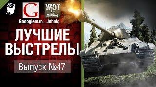 Лучшие выстрелы №47 - от Gooogleman и Johniq [World of Tanks]