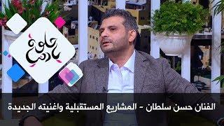 الفنان حسن سلطان - المشاريع المستقبلية ويغني مقطع من اغنيته الجديدة