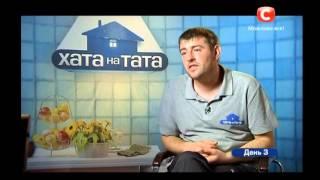 """"""" Хата на тату ( Дом на папу ) """" выпуск 4 сезон 4"""