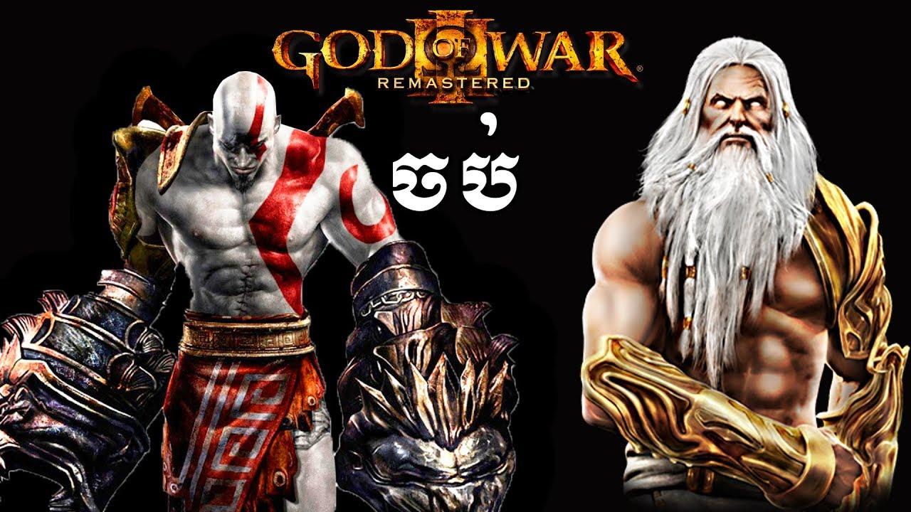 ទីបញ្ចប់របស់ទេវតាសង្រ្គាមវគ្គ3(Part2) - Kratos VS Zeus - GOD OF WAR 3 Remastered ENDING