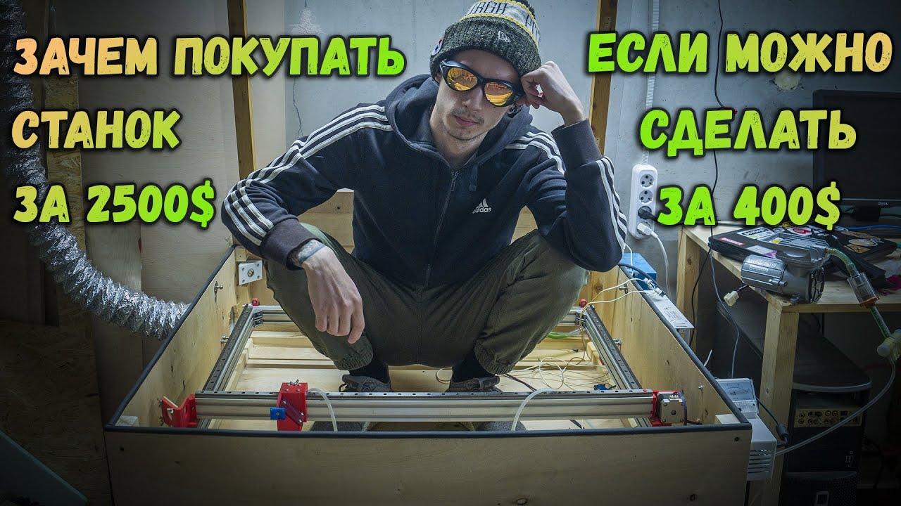 ЧПУ СО2 лазерный станок на 40Вт своими руками!